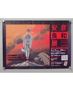 "Gundam08-POS - Gundam promo Exhibition poster(rolled  Approx. 14.5"" x 20"")"