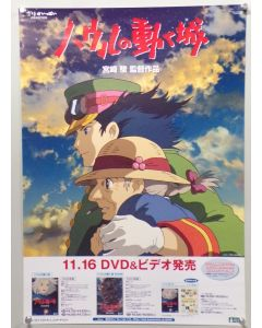"""HowlsMC02-B2 DVD Promo POS - Howl's Moving Castle DVD B2 Size (Approx. 20"""" x 29"""") promo poster (Rolled NM condition)"""