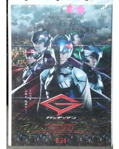 "Gachaman Japanese Theatrical Movie Poster (28"" x 40"" SS)"