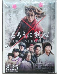 "Ru Rouni Kenshin Japanese Theatrical Movie Poster (28"" x 40"" SS)"