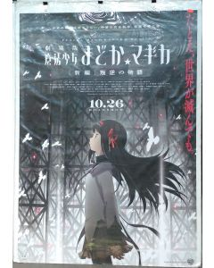 "Madoka Magika Japanese Thearical Movie Poster (28"" x 40"")"