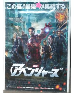 """AVENGERS Japanese SS Theatrical Movie Poster (28"""" x 40"""")"""
