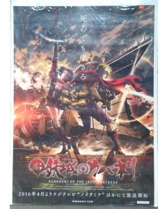 """Kabeneri Of The Iron Fortress Japanese Theatrical Movie Poster (28"""" x 40"""")"""