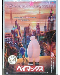 """BIG HERO 6 Japanese DS Theatrical Movie Poster (28"""" x 40"""")"""