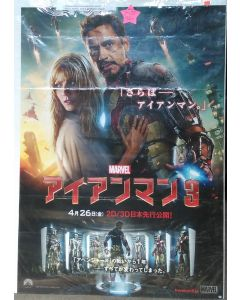"""IRON MAN 3 Teaser Japanese DS Theatrical Movie Poster (28"""" x 40"""")"""