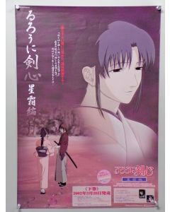 "RRK02-B2-POS - Ru Rouni Kenshin OVA B2 sized(approx. 20"" x 29"") Poster VF/NM condition"