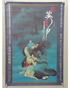 "VPMiyuOVA02-B2-POS - Vampire Princess Miyu OVA poster(approx.20"" x 29"") VF/NM condition"